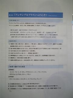 ensemble2012_1.jpg