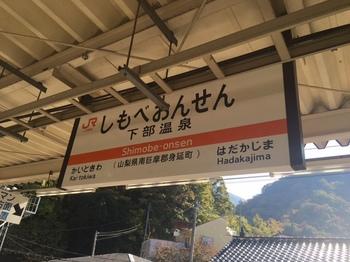 minobu_010.JPG